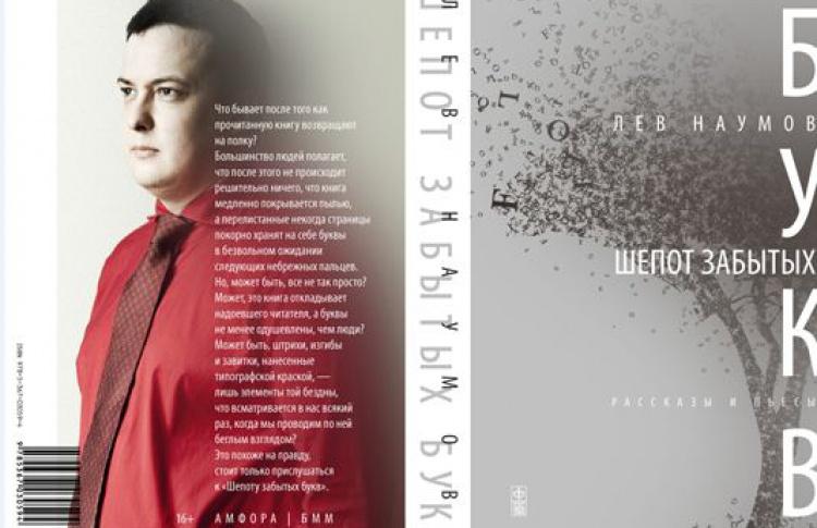 """Презентация книги Льва Наумова """"Шёпот забытых букв"""""""
