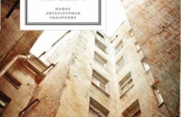 Презентация книги «Созерцание С.» поэта Владимира Кучерявкина и встреча с автором