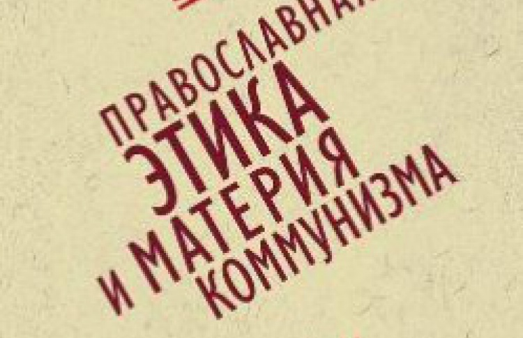 Презентация книги Давида Зильбермана «Православная этика и материя коммунизма»