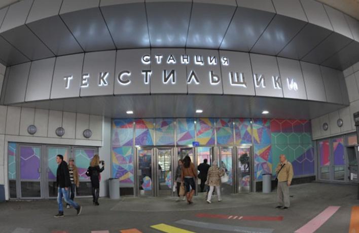 После ремонта открылась станция метро «Текстильщики»