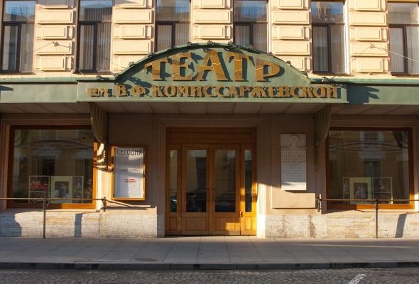 Театр им. В. Ф. Комиссаржевской - Фото №0