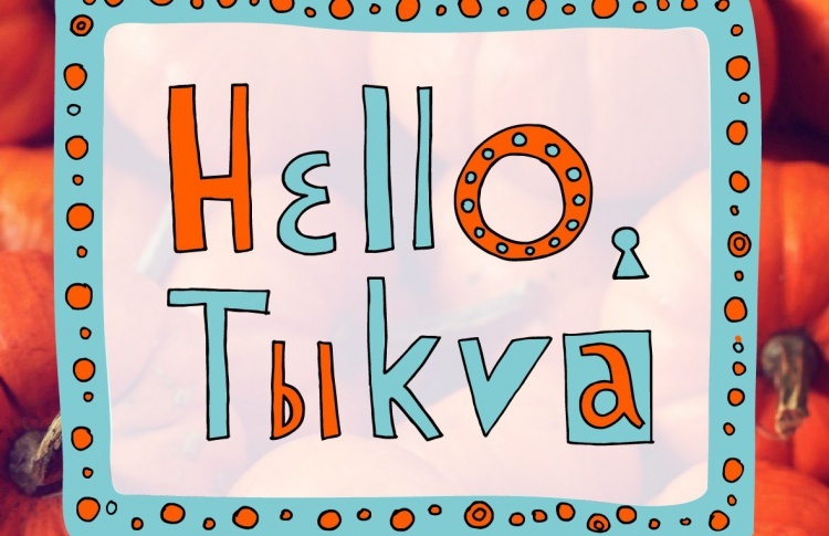 Благотворительный фестиваль Hello, Tыkva