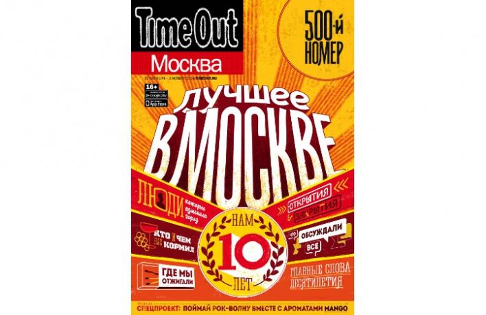 Выходит юбилейный номер журнала Time Out Москва