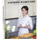 Встреча с блогером Анной Мелкумян