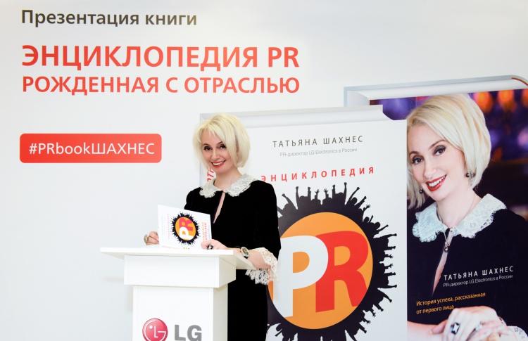 Вышла книга «Энциклопедия PR. Рожденная с отраслью»