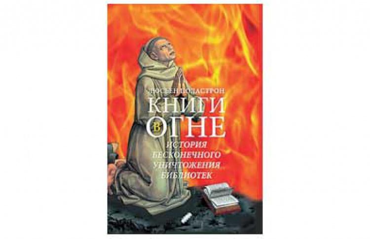 Книги в огне