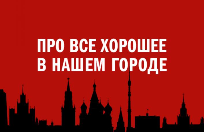 Time Out Москва: 10 лет, 500 номеров