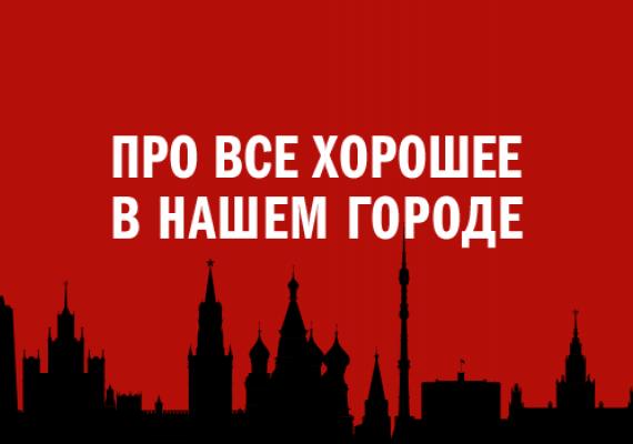 4 ноября 2004 года началась история «Time Out Москва». К юбилею мы вспомнили главное, чем жил город эти 10 лет.