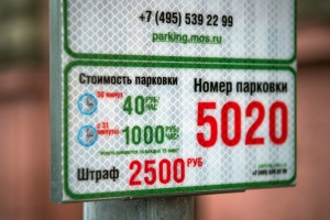 В центре появились парковки за 1000 р. в час