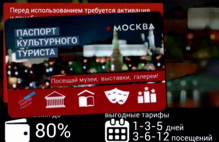 В Москве появилась дисконтная карта для туристов