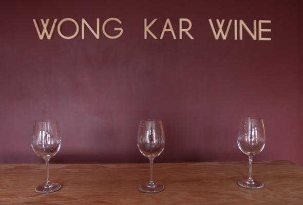Wong Kar Wine - Фото №1