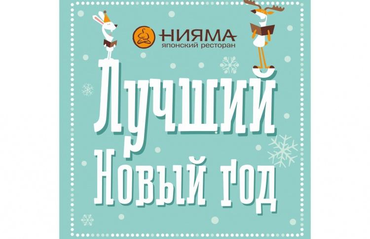 Новый год в «Нияме»