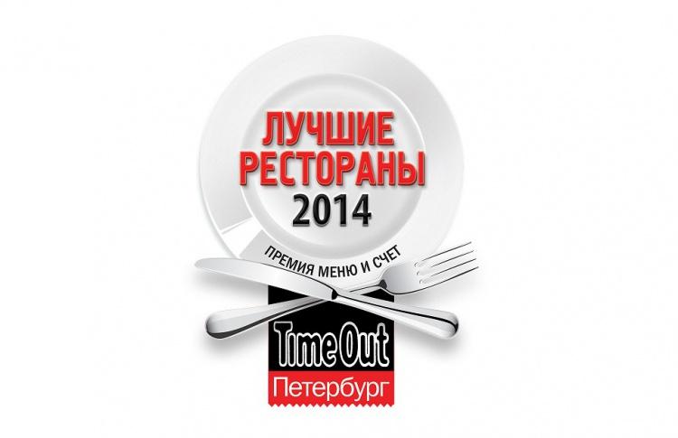 """Победители """"Меню и счет"""" 2014"""
