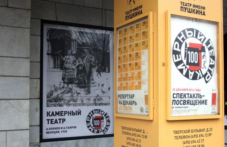 Камерный театр. 100 лет
