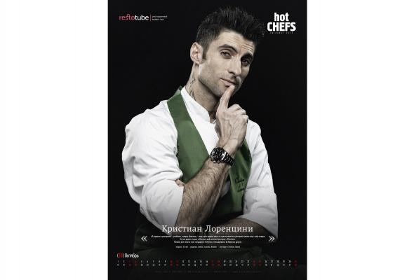 hot chefs - Фото №3