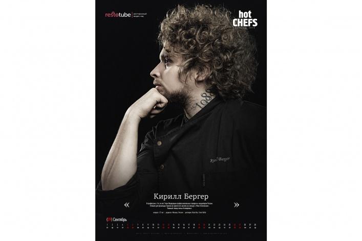 Вышел календарь «Hot Chefs» с московскими шеф-поварами