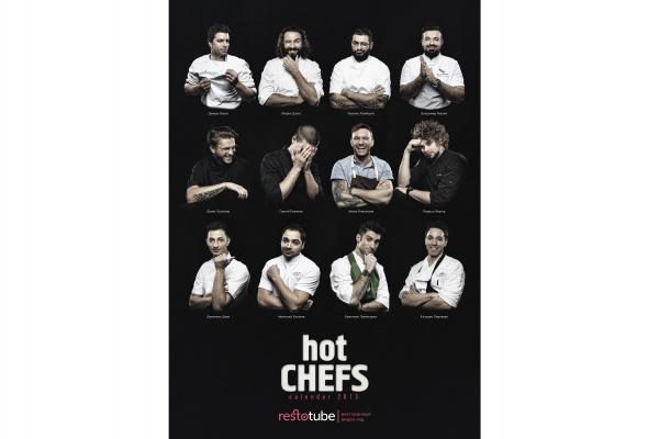 hot chefs - Фото №4
