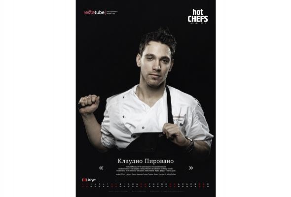 hot chefs - Фото №1