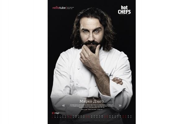 hot chefs - Фото №0
