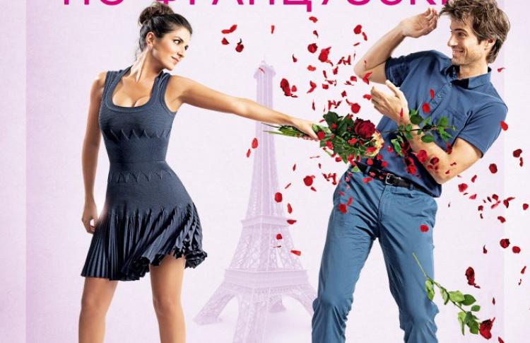 Развод по-французски