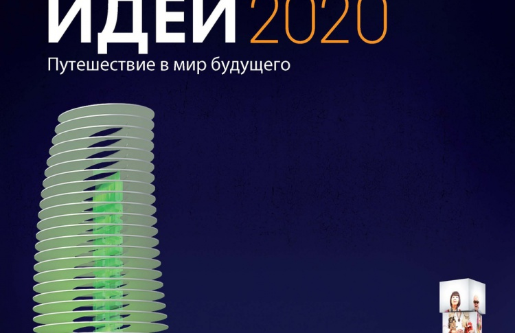 Идеи 2020. Путешествие в мир будущего