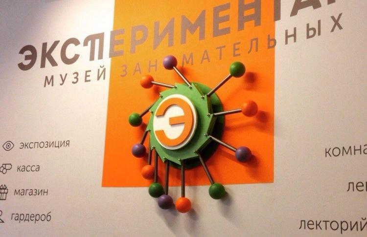 Музей «Экспериментаниум» расширился и переехал на Сокол