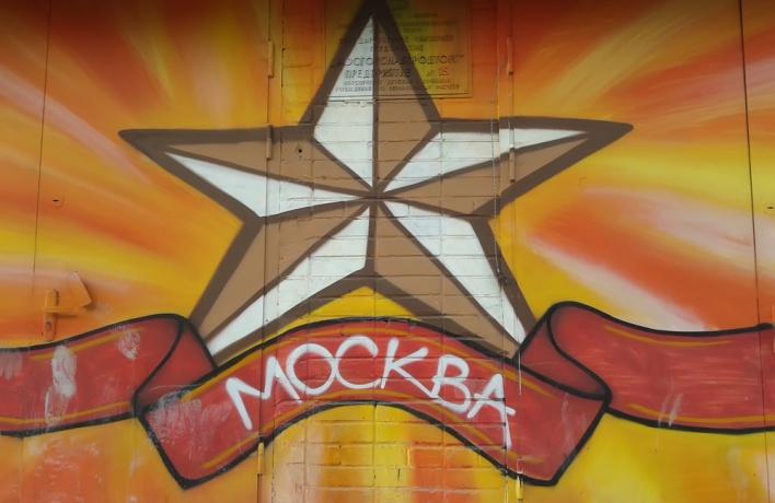 Москву распишут военно-патриотическими граффити