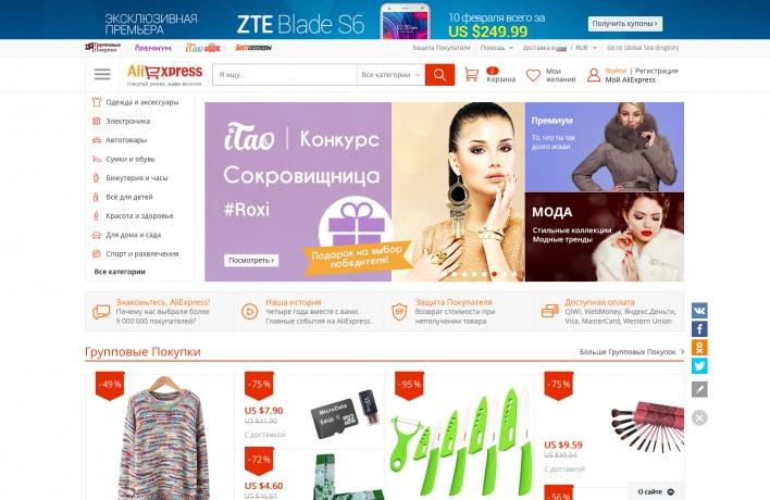 AliExpress открыл в Москве центр доставки