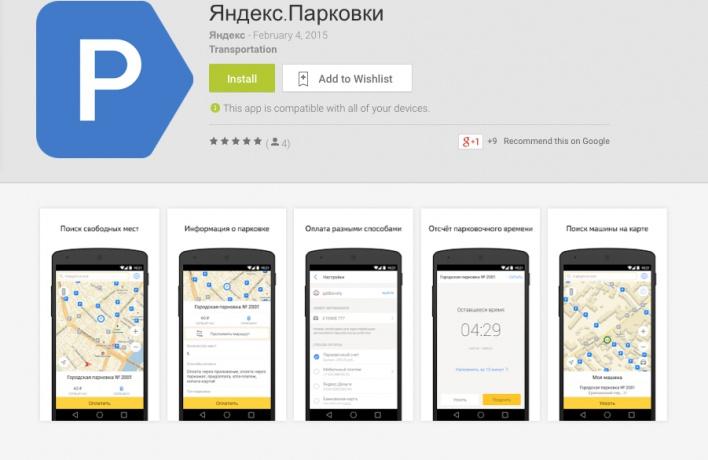 «Яндекс» запустил приложение по парковкам