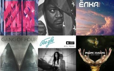 10 самых заметных альбомов февраля