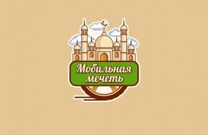 По Москве начнет ездить мобильная мечеть