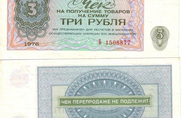 В Москву может вернуться «Березка»