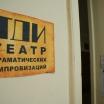 Театр Драматических Импровизаций