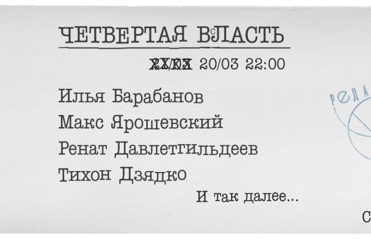 Четвертая власть: Барабанов, Ярошевский, Давлетгильдеев, Дзядко