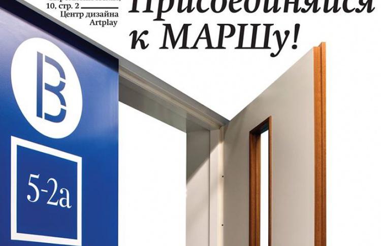 День открытых дверей школы МАРШ