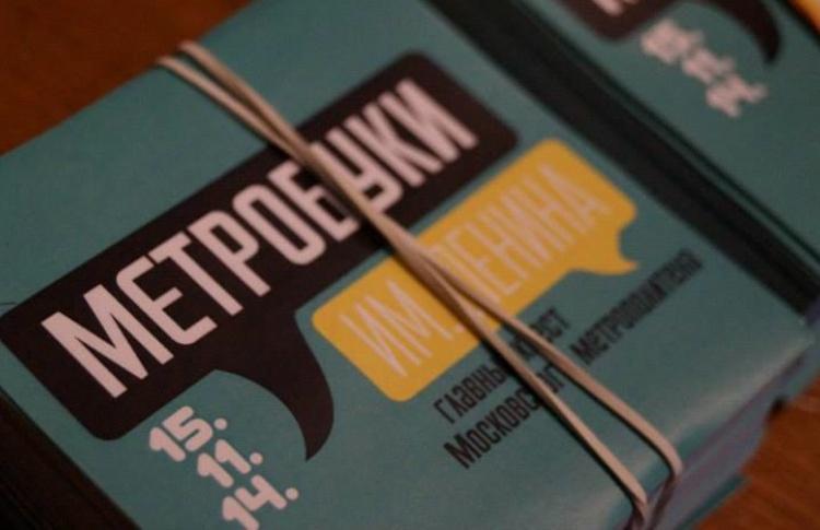 В метро пройдет 8-часовой квест «Метробуки им. Ленина»