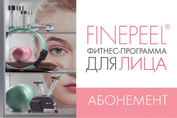 Finepeel — индивидуальная фитнес-программа для молодости и красоты Вашей кожи!