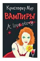 Вампиры: A love story