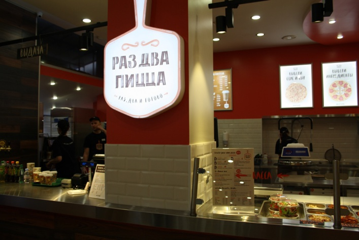«Раз Два Пицца»: пиццу за 5 минут теперь можно приготовить  в Москве