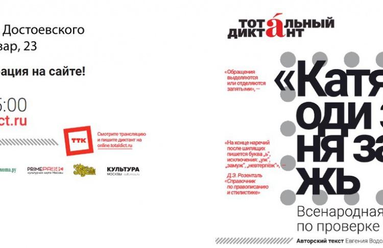 Тотальный диктант-2015 в Библиотеке Ф. М. Достоевского