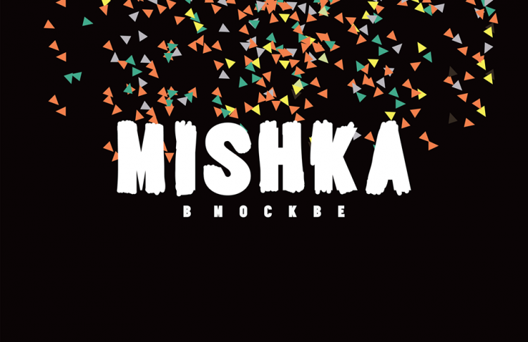 Mishka в Москве