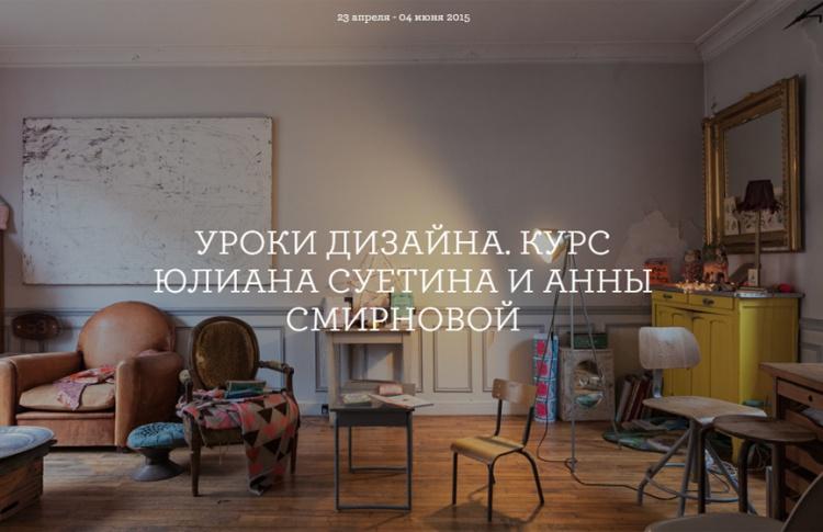 Уроки дизайна с Юлианом Суетиным и Анной Смирновой