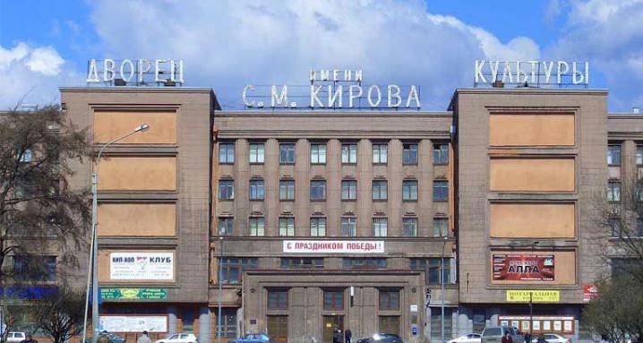 ДК им. С. М. Кирова