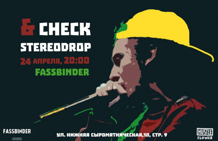 CHECK И THE STEREODROP: SPRING REGGAE!