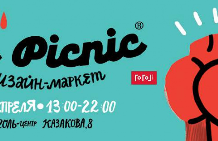 Le Picnic x Gogol Center