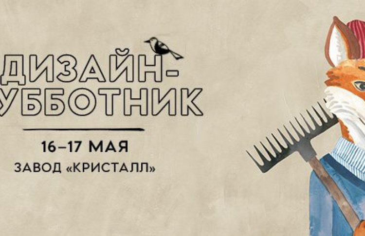 Дизайн-Субботник журнала Seasons of life