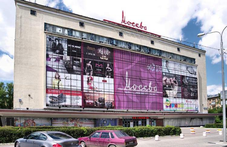 Универмаг «Москва» на Ленинском проспекте снесут
