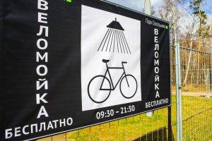 В Сокольниках открылась бесплатная веломойка