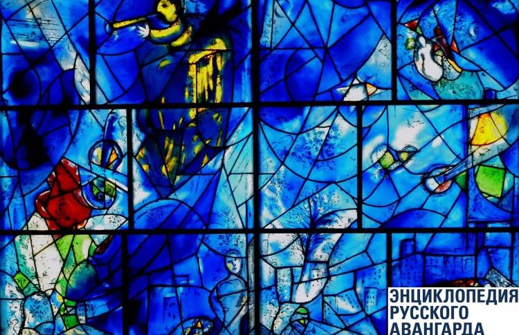 Симпозиум «Творчество российских художников-евреев: от авангарда до наших дней»