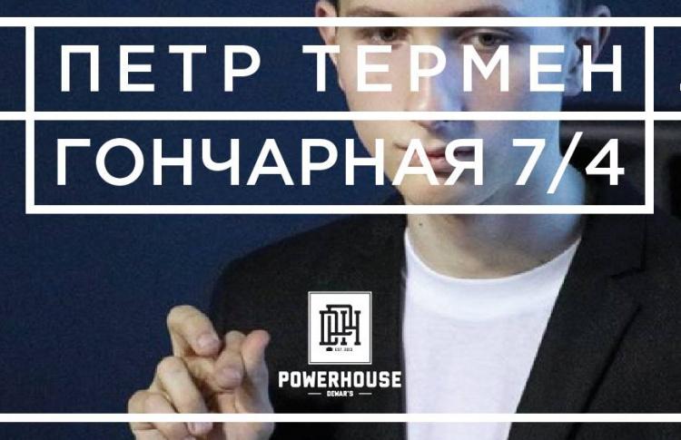 Петр Термен